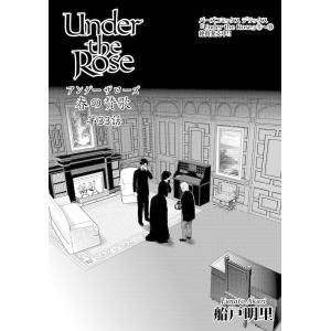 Under the Rose 春の賛歌 第33話 【先行配信】 電子書籍版 / 船戸明里|ebookjapan