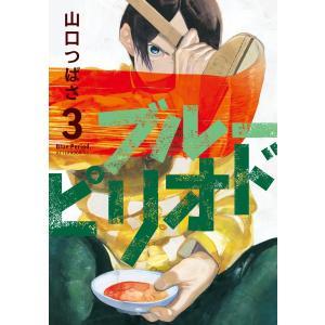 【初回50%OFFクーポン】ブルーピリオド (3) 電子書籍版 / 山口つばさ ebookjapan