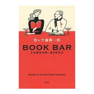 BOOK BAR―お好みの本、あります。― 電子書籍版 / 杏/大倉眞一郎|ebookjapan