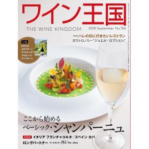 ワイン王国 2018年9月号 電子書籍版 / ワイン王国編集部|ebookjapan