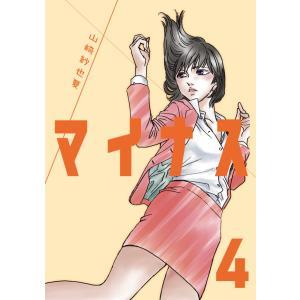 マイナス 完全版(4) 電子書籍版 / 著:山崎紗也夏 ebookjapan
