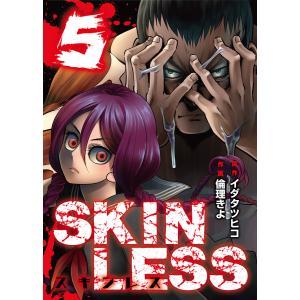 SKINLESS(5) 電子書籍版 / 原作:イダタツヒコ 作画:倫理きよ ebookjapan