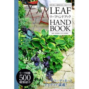リーフハンドブック ―葉を楽しむ植物を使った庭づくり― 電子書籍版 / 著:エフジー武蔵|ebookjapan