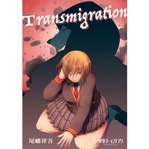 Transmigration 電子書籍版 / 著:尾幡祥吾|ebookjapan