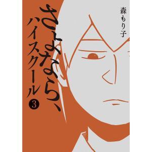 さよなら、ハイスクール (3) 電子書籍版 / 著:森もり子
