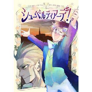 シューベルティアーデ! 電子書籍版 / 著:イグリ|ebookjapan