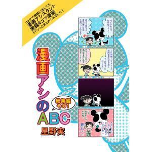 【初回50%OFFクーポン】漫画アシのABC総集編その1 電子書籍版 / 著:星野実|ebookjapan