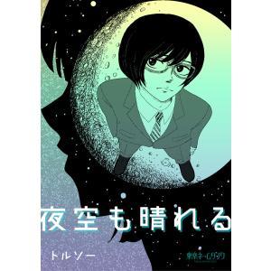 夜空も晴れる 電子書籍版 / 著:トルソー|ebookjapan