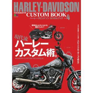 CLUB HARLEY 別冊編集部 出版社:エイ出版社 ページ数:134 提供開始日:2018/08...