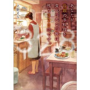 【初回50%OFFクーポン】あなたが母親の手料理を食べられる回数は、残り328回です。 電子書籍版 / 上野そら イラスト:pon-marsh|ebookjapan