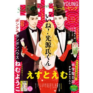 FEEL YOUNG 2018年9月号 電子書籍版 / フィール・ヤング編集部 ebookjapan