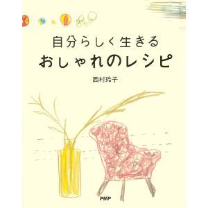 自分らしく生きる おしゃれのレシピ 電子書籍版 / 著:西村玲子|ebookjapan