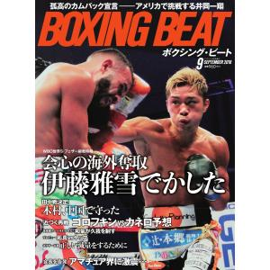 BOXING BEAT(ボクシング・ビート) 2018年9月号 電子書籍版 / BOXING BEA...