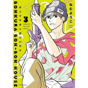 ボンクラボンボンハウス (3)【電子限定特典付】 電子書籍版 / ねむようこ|ebookjapan