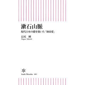 【初回50%OFFクーポン】漱石山脈 現代日本の礎を築いた「師弟愛」 電子書籍版 / 長尾剛 ebookjapan