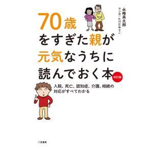 70歳をすぎた親が元気なうちに読んでおく本 改訂版 電子書籍版 / 永峰英太郎/たけだみりこ