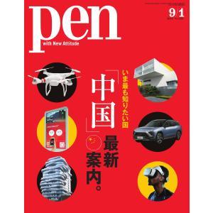 Pen編集部 出版社:CCCメディアハウス ページ数:140 提供開始日:2018/08/16 タグ...