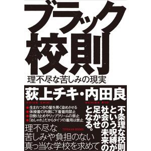 ブラック校則 電子書籍版 / 荻上チキ/内田良|ebookjapan