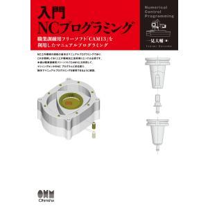 入門 NCプログラミング 電子書籍版 / 著:一見大輔