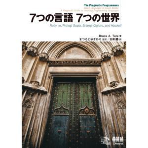 7つの言語 7つの世界 電子書籍版 / 著:BruceA.Tate 監訳:まつもとゆきひろ 訳:田和...