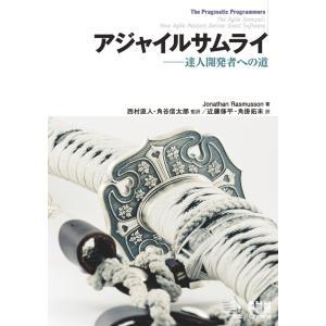 アジャイルサムライ――達人開発者への道 電子書籍版
