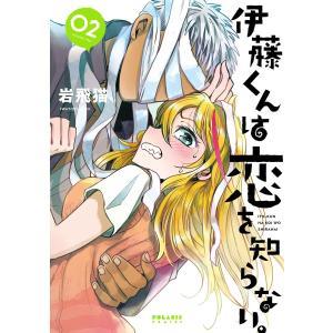 伊藤くんは恋を知らない。(2) 電子書籍版 / 著:岩飛猫 ebookjapan