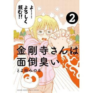 金剛寺さんは面倒臭い (2) 電子書籍版 / とよ田みのる
