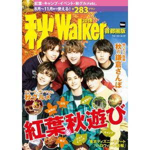 秋Walker首都圏版2018 電子書籍版 / 編:TokyoWalker編集部|ebookjapan
