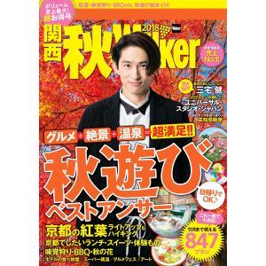 関西秋Walker2018 電子書籍版 / 編:KansaiWalker編集部|ebookjapan