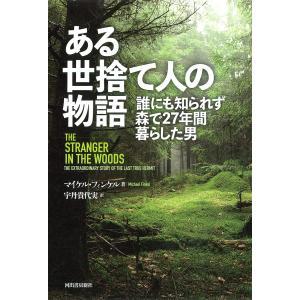 ある世捨て人の物語 電子書籍版 / マイケル・フィンケル/宇丹貴代実|ebookjapan