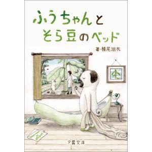 ふうちゃんとそら豆のベッド 電子書籍版 / 横尾湖衣/エルクポット|ebookjapan