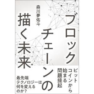 ブロックチェーンの描く未来 電子書籍版 / 著:森川夢佑斗