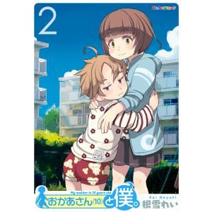 おかあさん(10)と僕。 (2) 電子書籍版 / 根雪れい ebookjapan