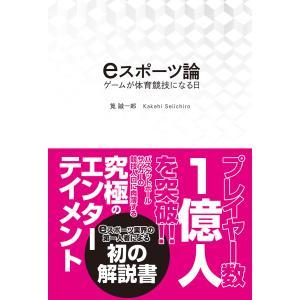 筧誠一郎 出版社:ゴマブックス ページ数:160 提供開始日:2018/08/15 タグ:趣味・実用...