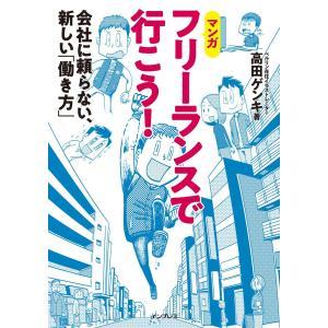 高田 ゲンキ 出版社:インプレス ページ数:200 提供開始日:2018/08/22 タグ:趣味・実...