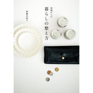 50歳からの暮らしの整え方 電子書籍版 / 後藤由紀子|ebookjapan