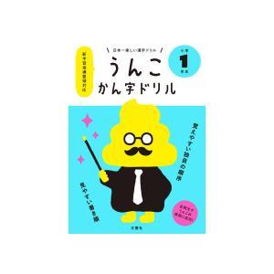 日本一楽しい漢字ドリル うんこかん字ドリル 小学1年生 電子書籍版 / 編集:文響社
