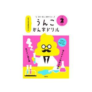 日本一楽しい漢字ドリル うんこかん字ドリル 小学2年生 電子書籍版 / 編集:文響社