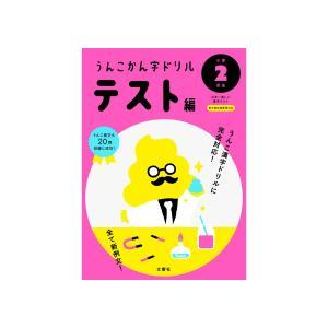 うんこかん字ドリル テスト編 小学2年生 電子書籍版 / 編集:文響社