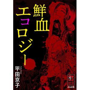 【初回50%OFFクーポン】鮮血エコロジー 電子書籍版 / 平田京子|ebookjapan