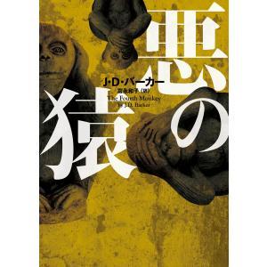悪の猿 電子書籍版 / J・D・バーカー 翻訳:富永和子