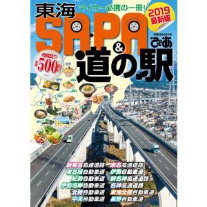 ぴあMOOK 東海SA・PA&道の駅ぴあ2019 電子書籍版 / ぴあMOOK編集部|ebookjapan