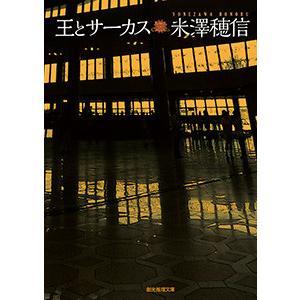 王とサーカス 電子書籍版 / 著:米澤穂信|ebookjapan