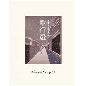 歌行燈 電子書籍版 / 著:泉鏡花|ebookjapan