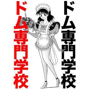 ドム専門学校 電子書籍版 / 著:徳光康之|ebookjapan
