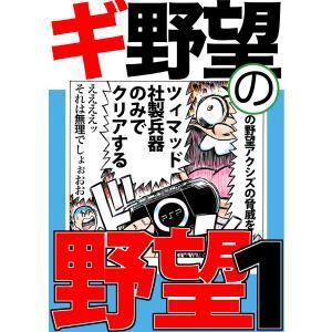 ギ野望の野望1 電子書籍版 / 著:徳光康之|ebookjapan