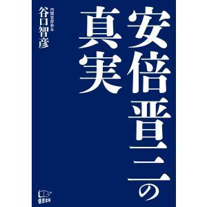 安倍晋三の真実 電子書籍版 / 著:谷口智彦 ebookjapan