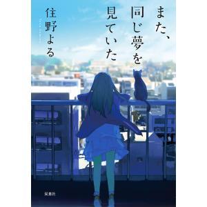 また、同じ夢を見ていた 電子書籍版 / 住野よる|ebookjapan