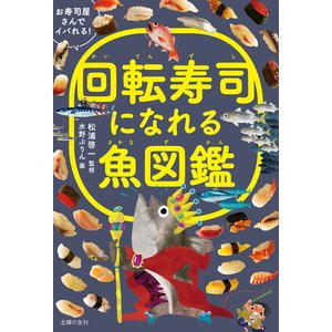 回転寿司になれる魚図鑑 電子書籍版 / 松浦 啓一|ebookjapan