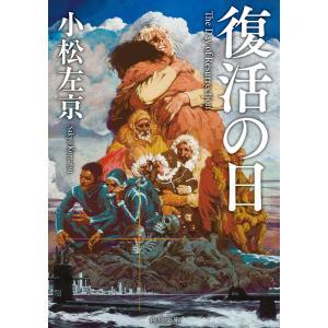 復活の日 電子書籍版 / 著者:小松左京